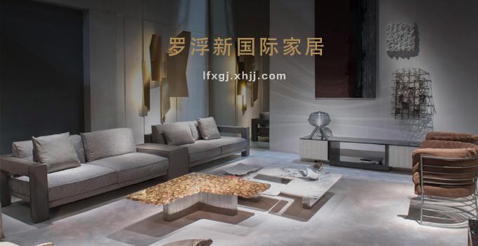 罗浮新家具|香河进口家具