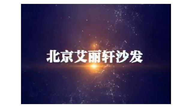 北京艾丽轩沙发 (70播放)