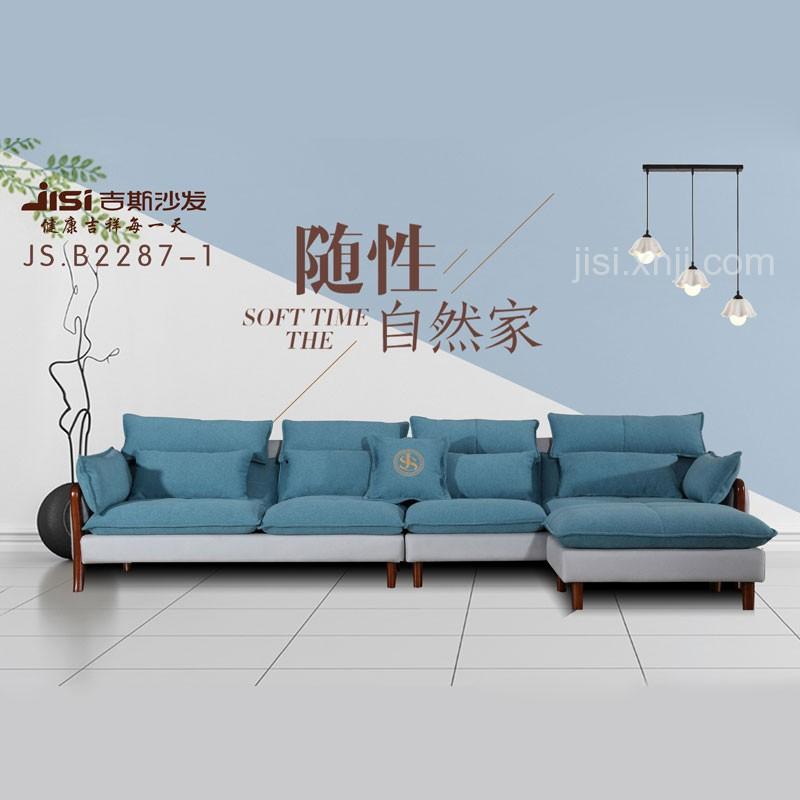 简约客厅转角沙发JS.B2287-1