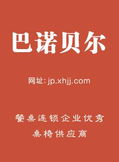 香河巴诺贝尔酒店家具|香河酒店家具