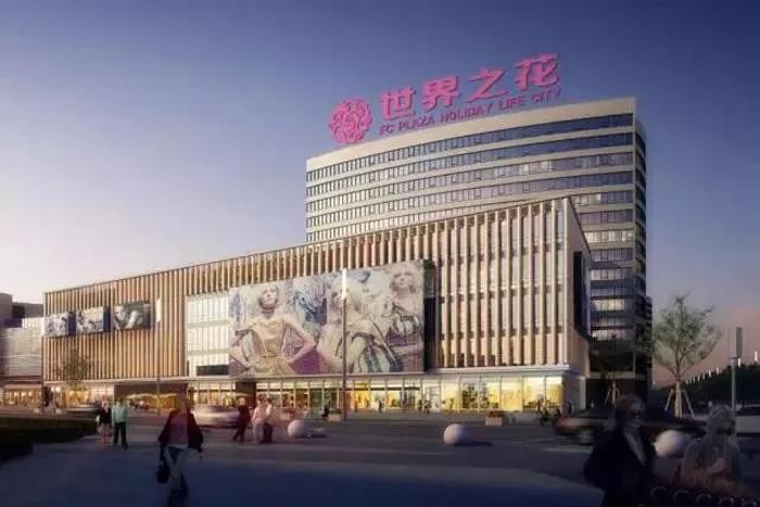世界之花假日广场北京卓新华星医疗美容医院