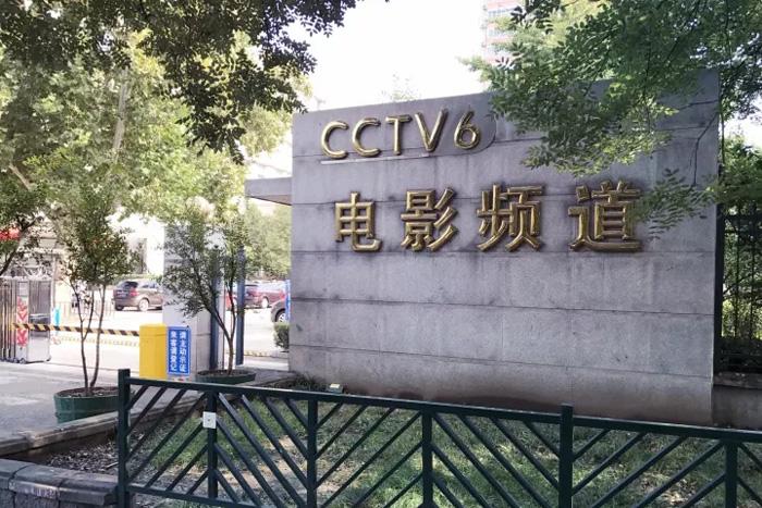 CCTV6电影频道工程案例