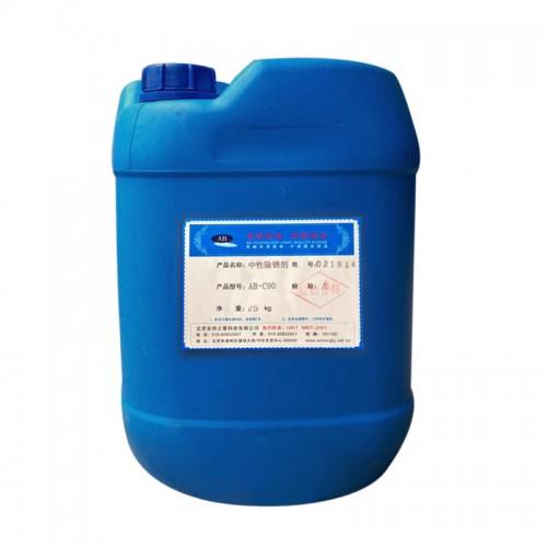 中性除锈剂 AB-C90