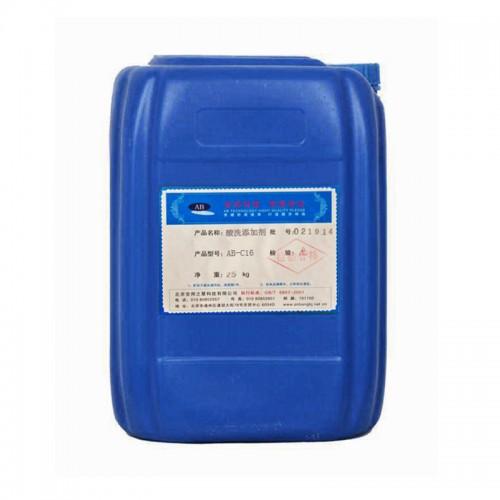酸洗添加剂 AB-C16