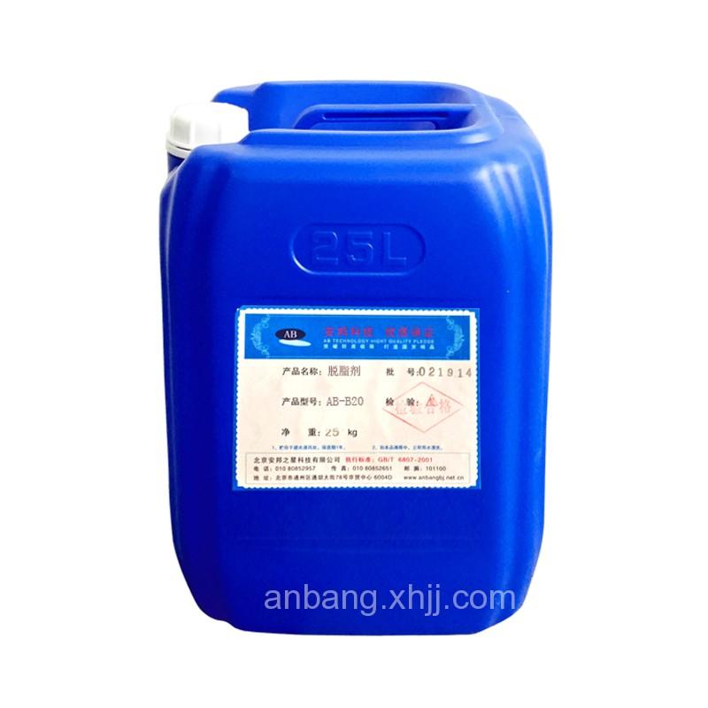 无磷脱脂液 AB-B20