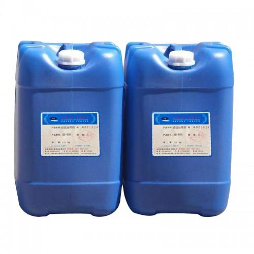 硅烷处理剂AB-805