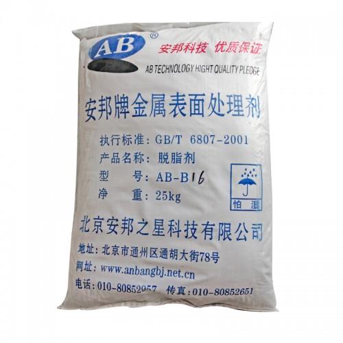 镀锌电解专用清洗剂AB-B16