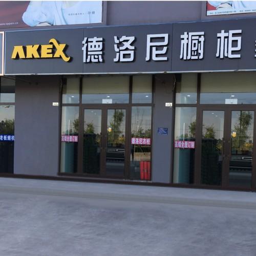龙江专卖店形象