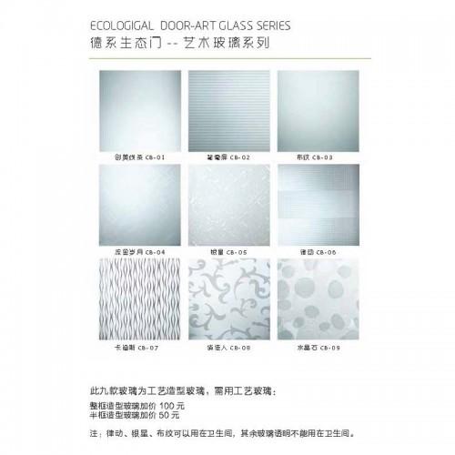 工艺造型玻璃CB-01