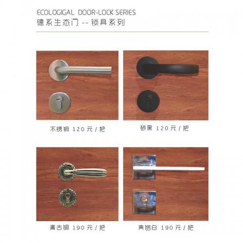 木门锁具把手05