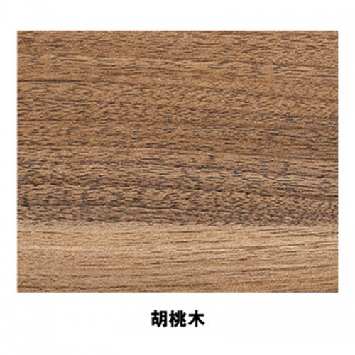 胡桃木色板46