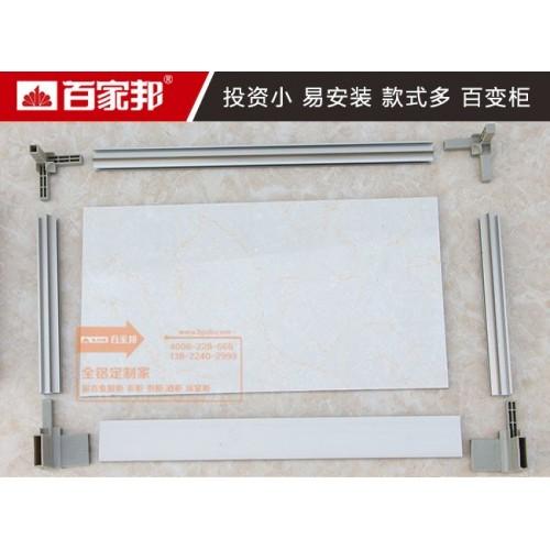 瓷砖柜体铝材配件