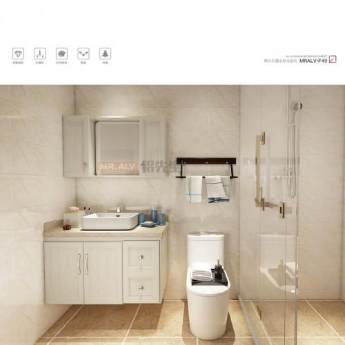 简易枫丹白露全铝浴室柜MRALV-F49