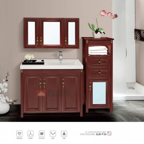 多功能红柚木全铝浴室柜BJB-F36