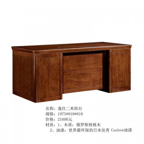 中式大班台总裁桌 逸仕两米班台