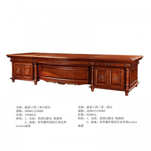 实木班台老板桌 路易十四