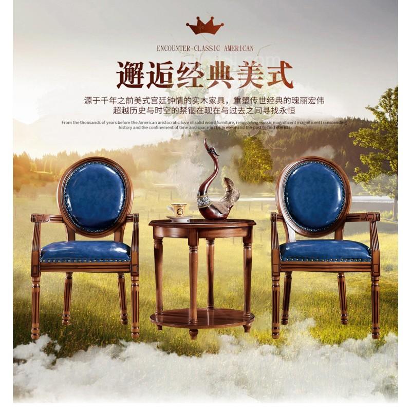 美利美美式圈椅精致小茶几别墅会所餐椅北京秦皇岛内蒙香河实木椅