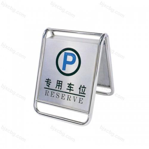 不锈钢停车牌18