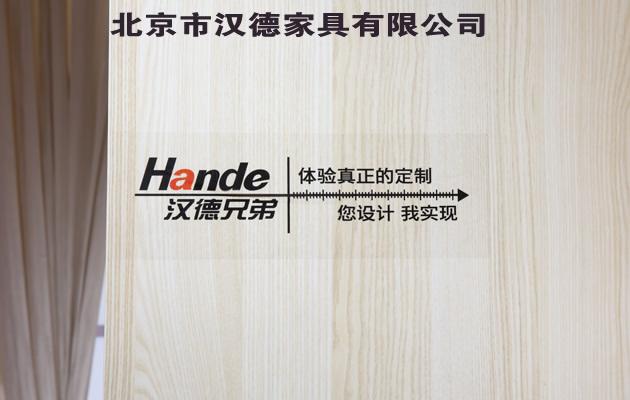 北京市汉德家具有限公司