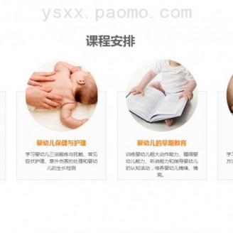 香河云松职业培训学校培训课程 (1)