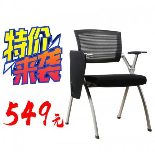 培训椅LM-379B