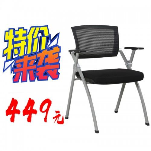 培训椅LM-379A