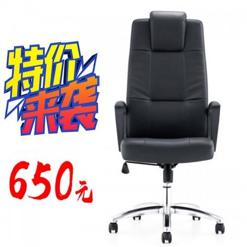 皮椅LM-159A