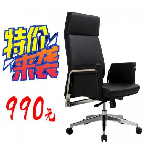 皮椅LM-141A
