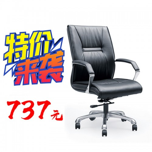 皮椅LM-010B
