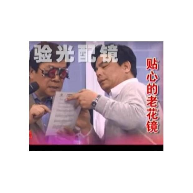 香河瞳仁新视力眼镜店 (92播放)