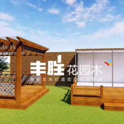丰胜花园木户外订制家具