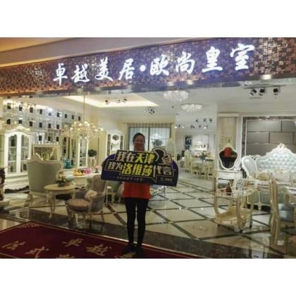天津专卖店