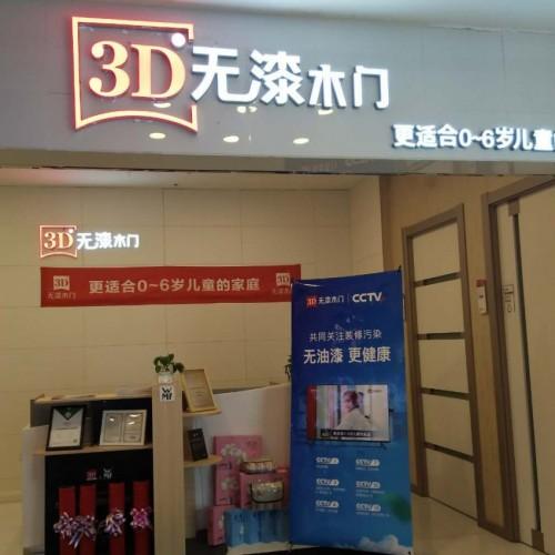 香河居然之家3D无漆木