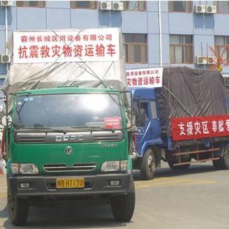 Earthquakerelieftransportation (1)