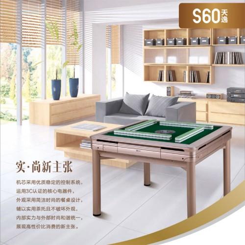 时尚现代全自动麻将桌