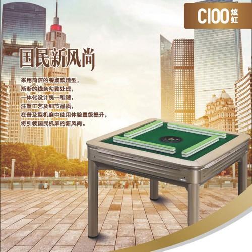 雀友麻将机餐桌型C100