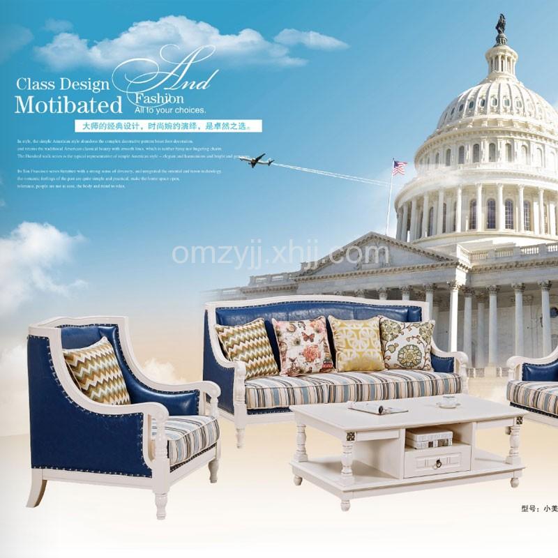 香河欧曼庄园 美式真布沙发组合家具   小美-1