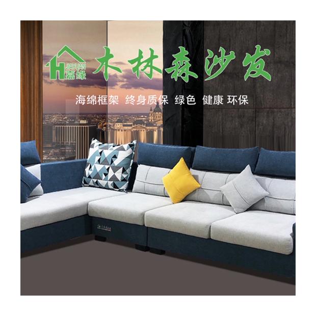木林森专业生产沙发 (35播放)