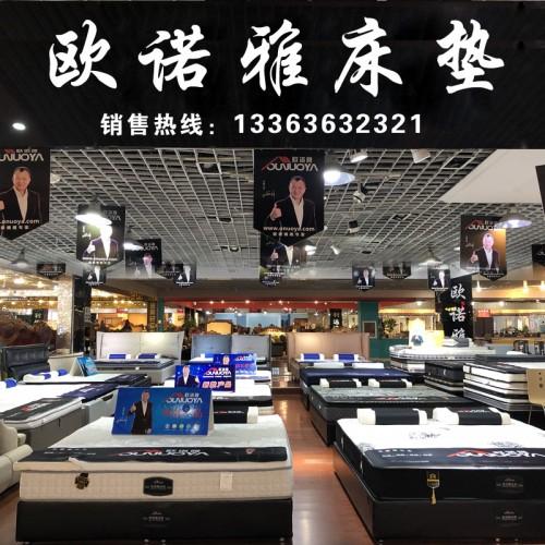 欧诺雅床垫供应商  弹簧床垫定制厂家