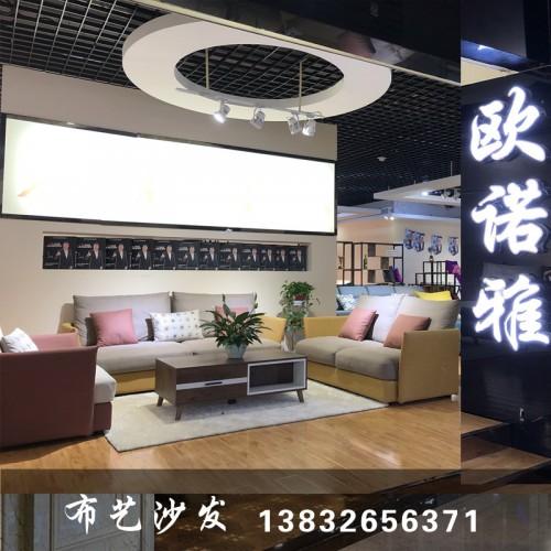 欧诺雅休闲沙发 时尚科技布沙发批发厂家
