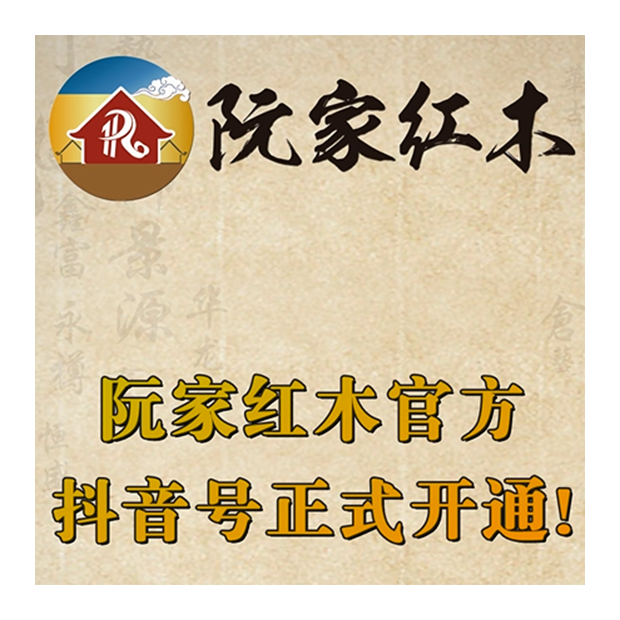 阮家红木官方抖音号正式开通 (19播放)