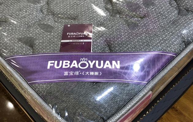 广东富宝缘床垫