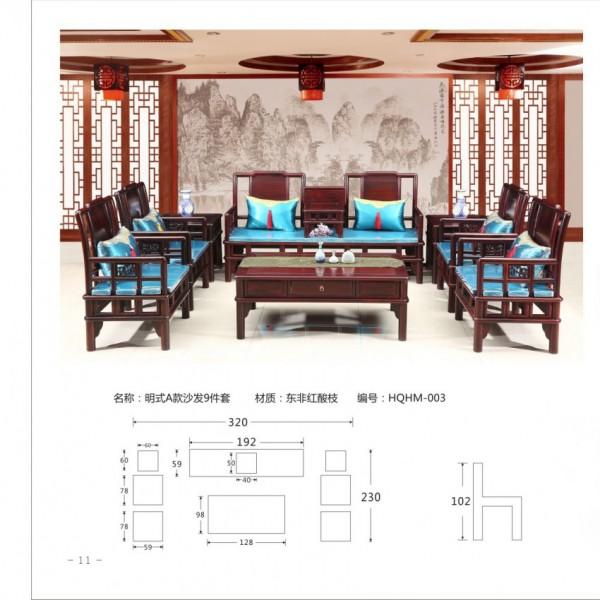 明式A款沙发9件套 东非红酸枝