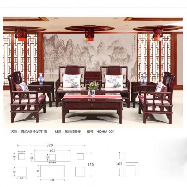 明式A款沙发7件套 东非红酸枝