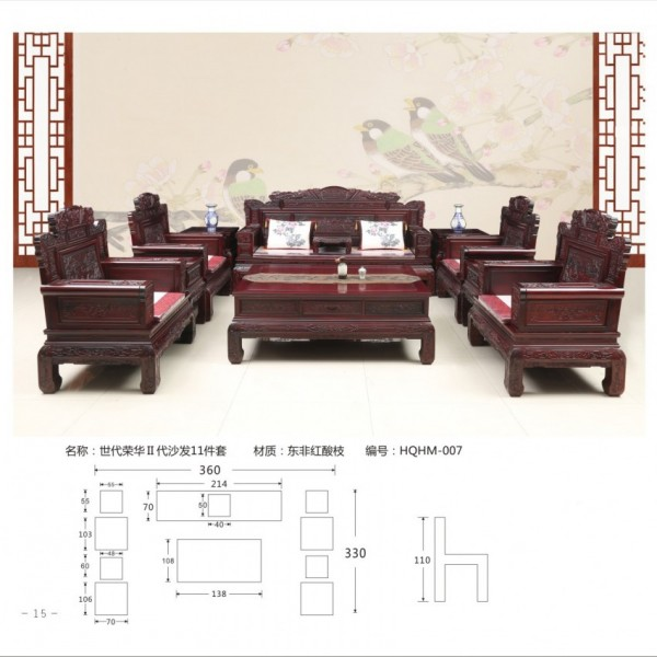 世代荣华Ⅱ代沙发11件套 东非红酸枝