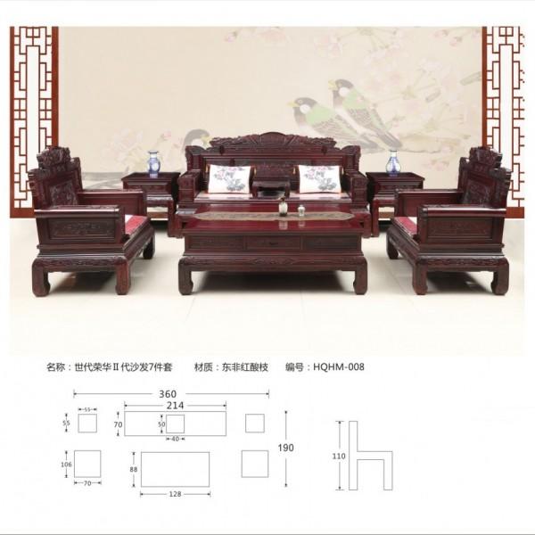 世代荣华Ⅱ代沙发7件套 东非红酸枝