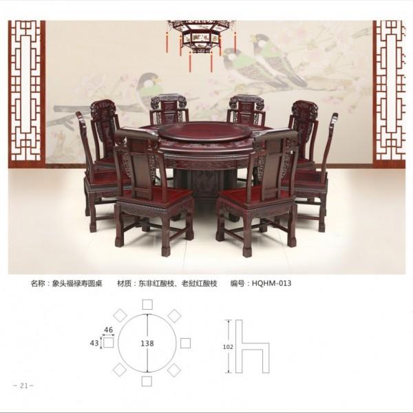 象头福禄寿圆桌 东非红酸枝 老挝红酸枝