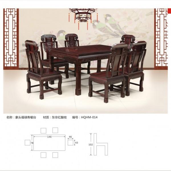 象头福禄寿餐台 东非红酸枝