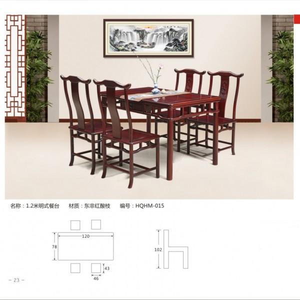 1.2米明式餐台 东非红酸枝