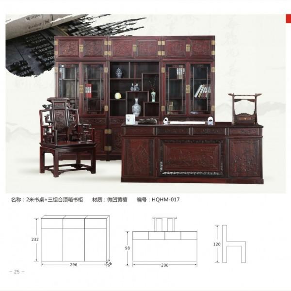 2米书桌+三组合顶箱书柜  微凹黄檀